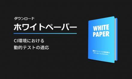 ホワイトペーパー「CI環境における動的テストの適応」