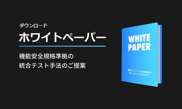 ホワイトペーパー「機能安全規格準拠の統合テスト手法のご提案」