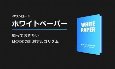 ホワイトペーパー「知っておきたいMC/DCの計測アルゴリズム」