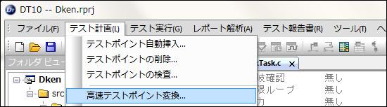 メニュー(高速テストポイント変換)