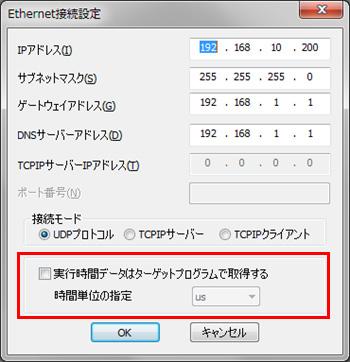 「Ethernet接続設定」ダイアログ