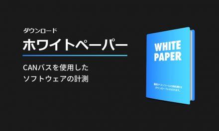 ホワイトペーパー「CANバスを使用したソフトウェアの計測」