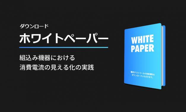 ホワイトペーパー「組込み機器における消費電流の見える化の実践」