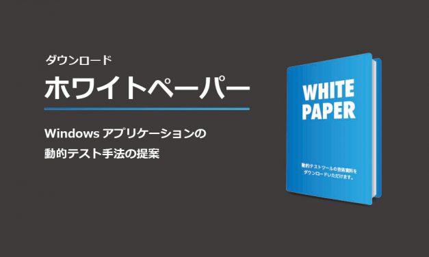 ホワイトペーパー「Windowsアプリケーションの動的テスト手法の提案」