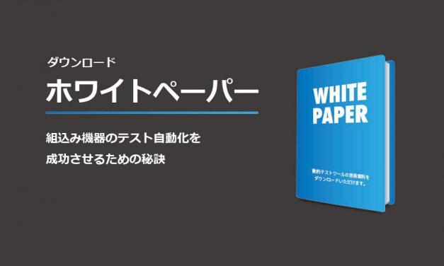 ホワイトペーパー「組込み機器のテスト自動化を成功させるための秘訣」