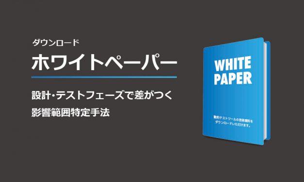 ホワイトペーパー「設計・テストフェーズで差がつく影響範囲特定手法」