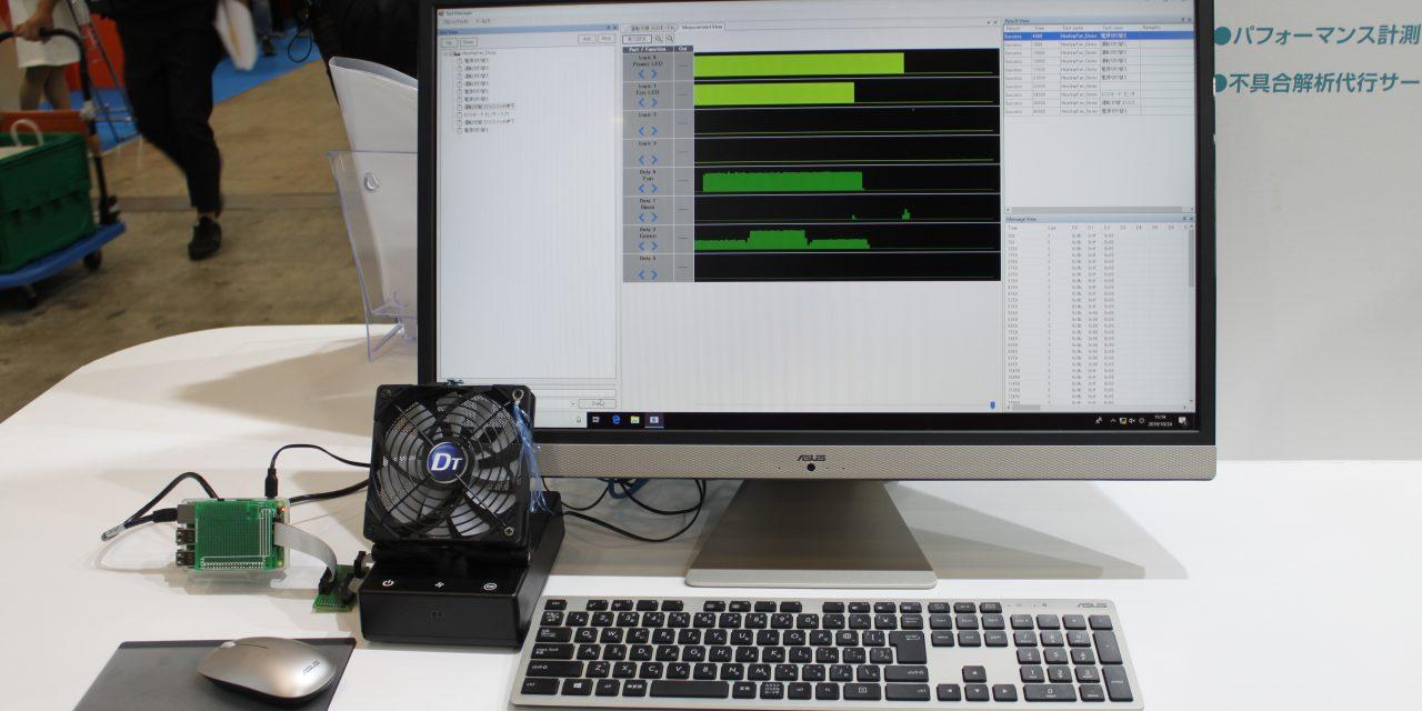 ラズパイでテスト自動化システムを作って展示会に出展しました