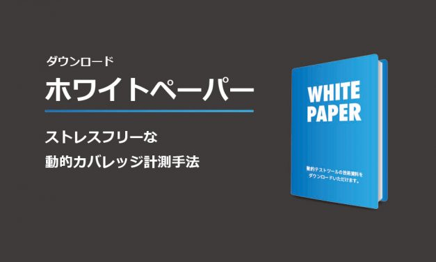 ホワイトペーパー「ストレスフリーな動的カバレッジ計測手法」