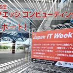 【出展レポート!】Japan IT Week 名古屋 2021