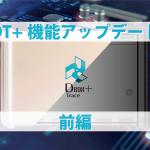 先どり!DT+Trace新機能お披露目会 <BR>~あたらしいテストのかたち 前編~