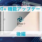 先どり!DT+Trace新機能お披露目会 <BR>~あたらしいテストのかたち 後編~